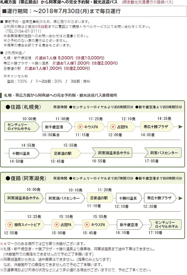札幌方面(帯広経由)から阿寒湖への完全予約制・観光送迎バス(網走観光交通運行の路線バス)運行中
